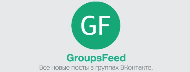 GroupsFeed